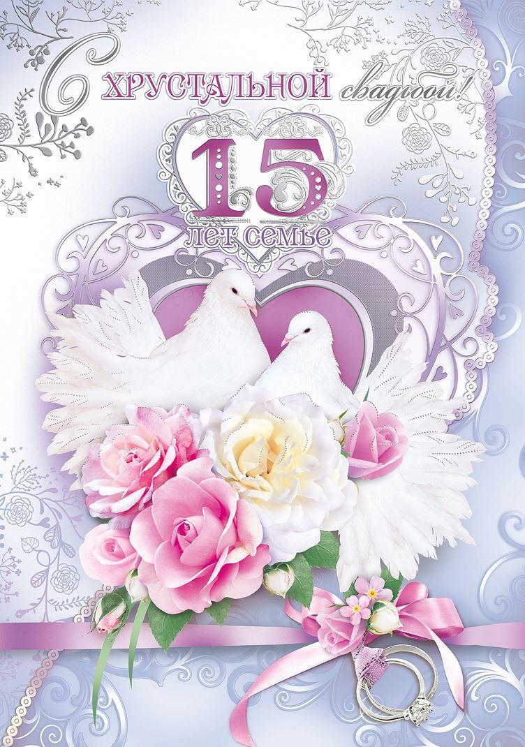 Открытка С Днем Свадьбы 15 лет