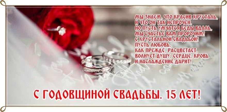 15 лет совместной Свадьбы