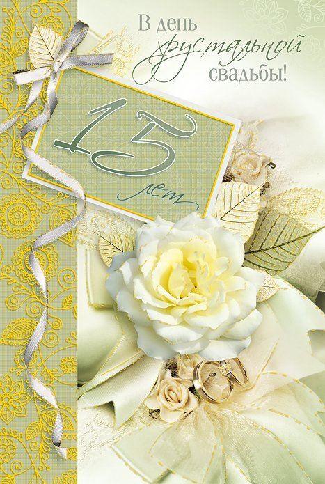 С Днем Свадьбы мужу красивая открытка