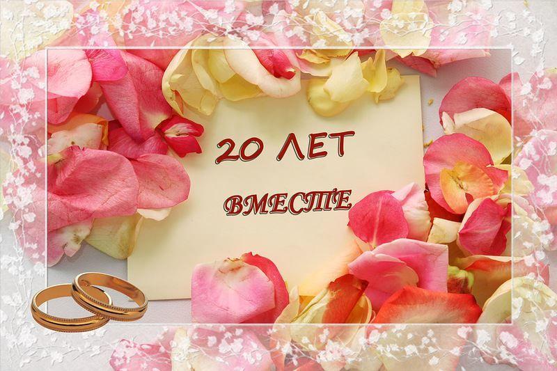 20 лет Свадьбы