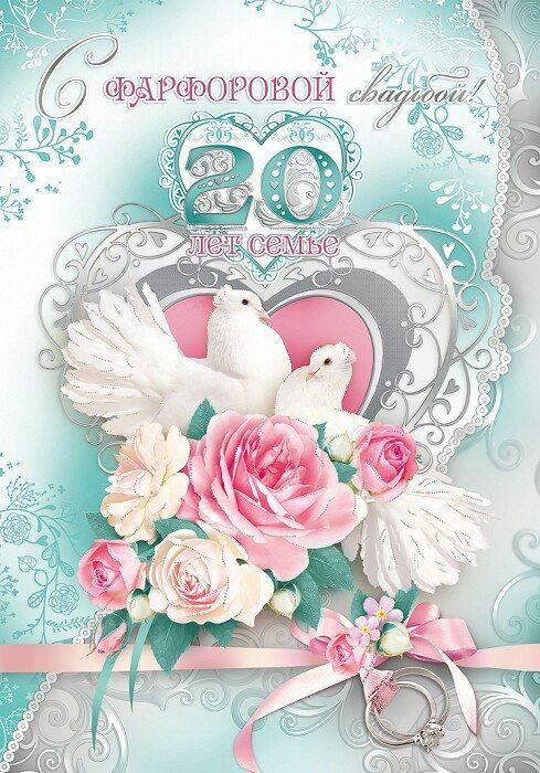 20 лет Свадьбы поздравления прикольные