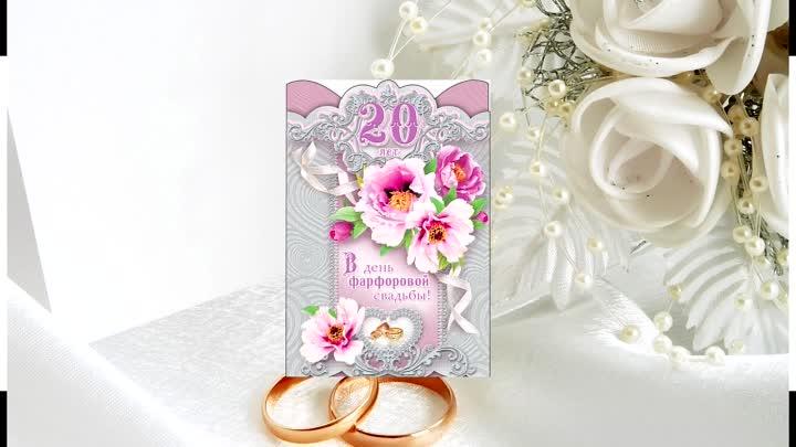 С Юбилеем Свадьбы 20 лет