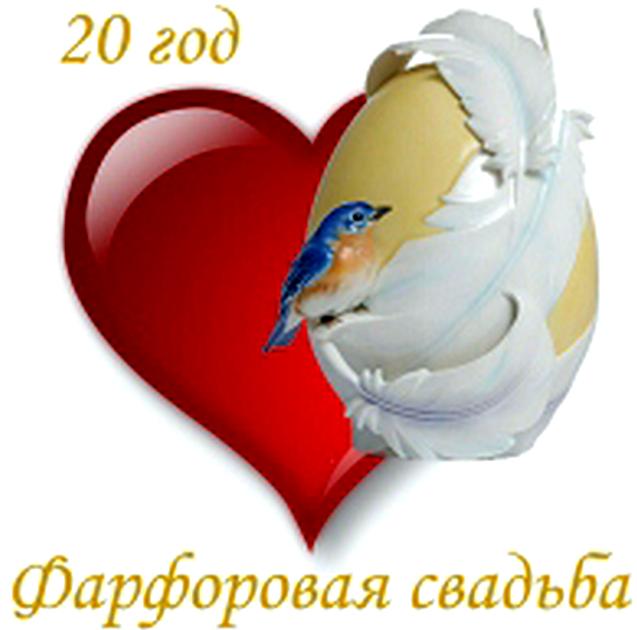 20 лет Свадьбы поздравления мужу