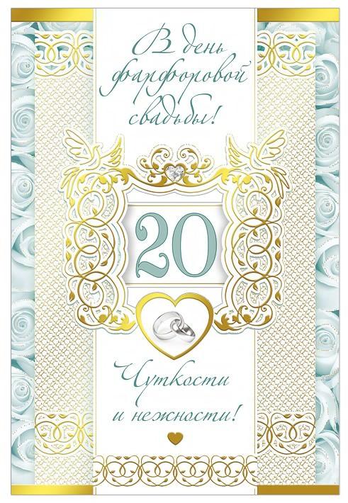 20 лет Свадьбы родителям красивая открытка