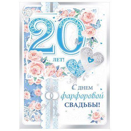 Скачать бесплатно красивую открытку 20 лет Свадьбы