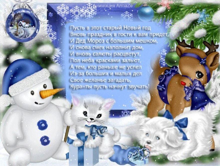 Старый Новый год, открытка