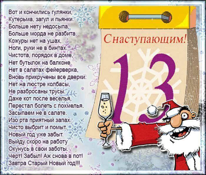 Старый Новый год - 13 января, открытка