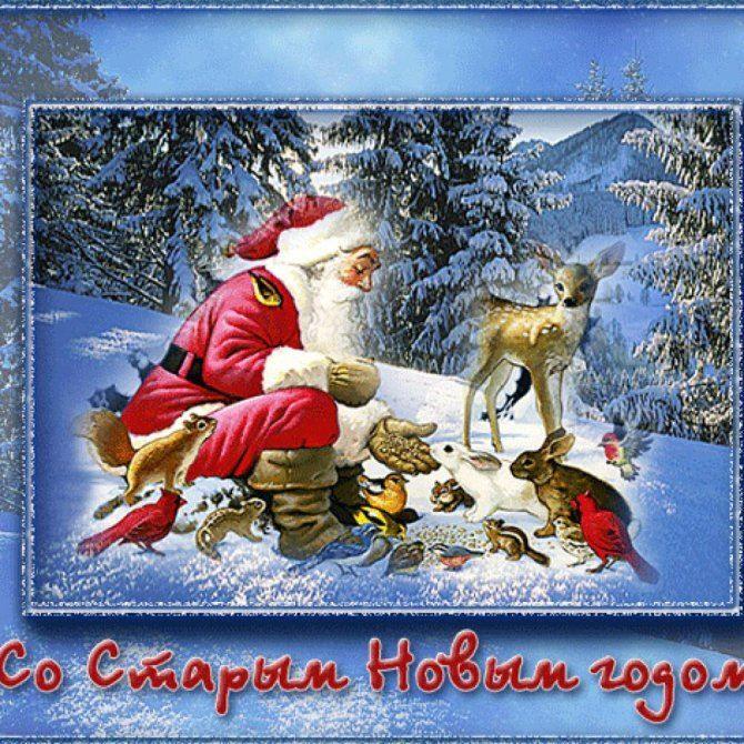 Со Старым Новым годом, открытка