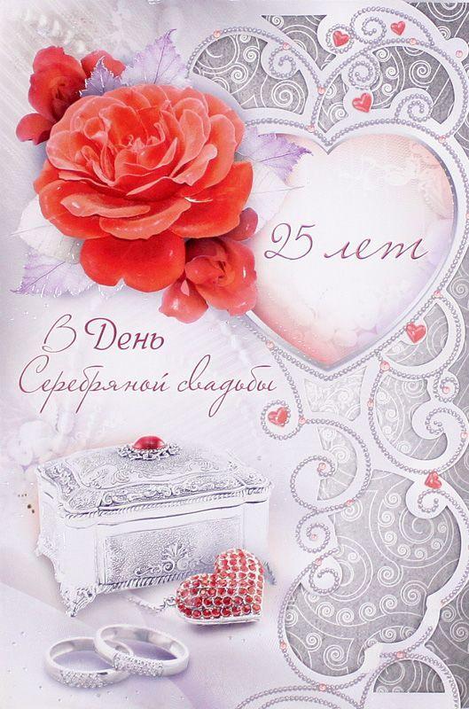 Открытки с серебряной Свадьбой 25 лет