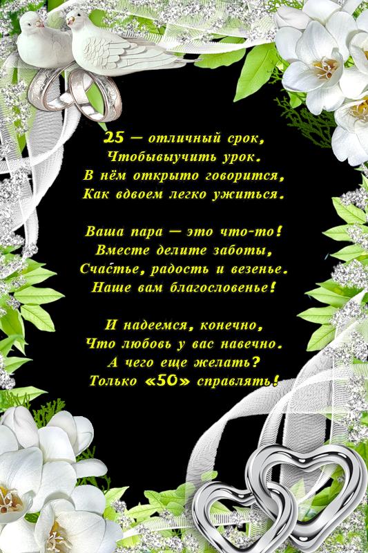 Поздравления с серебряной Свадьбой 25 лет красивые стихи