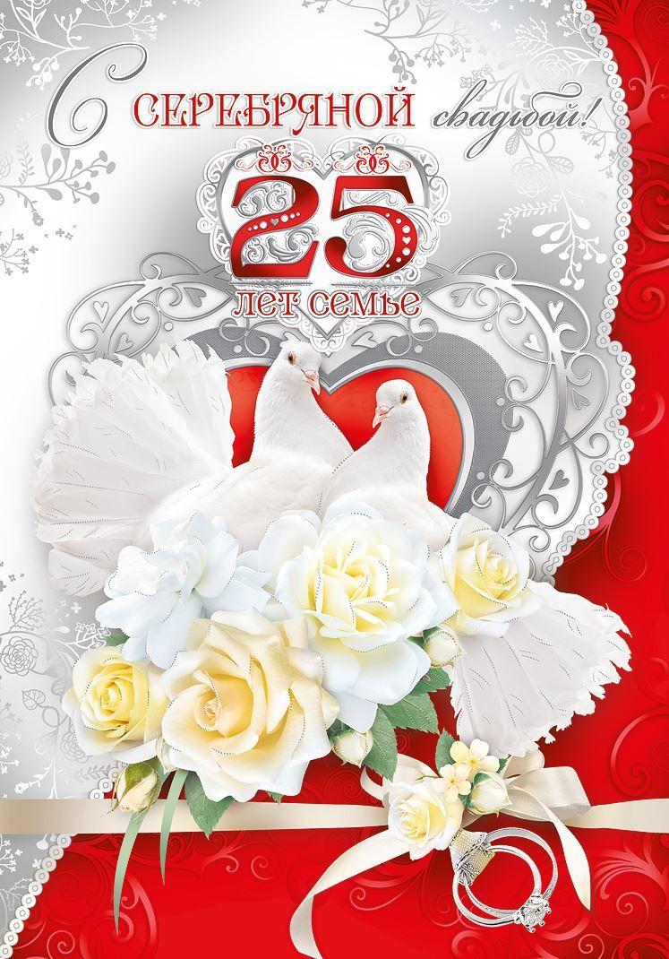 25 лет какая Свадьба? Серебряная Свадьба