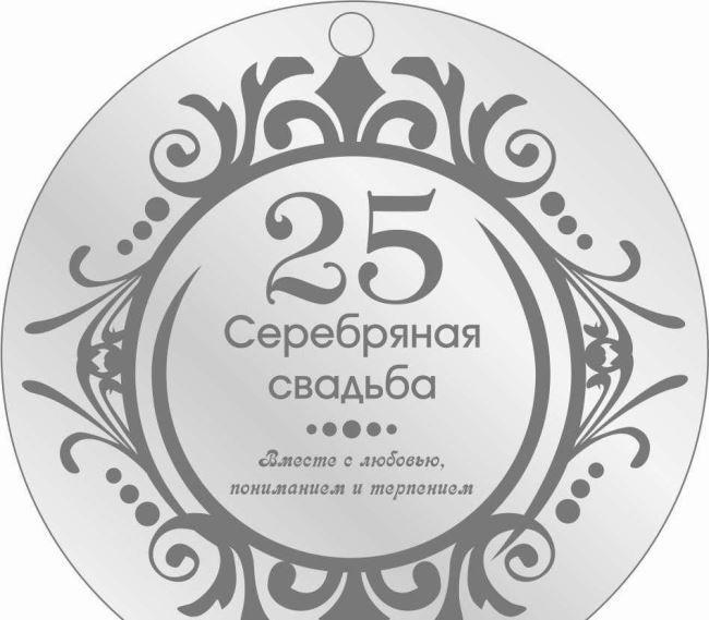 25 лет Свадьбы поздравления