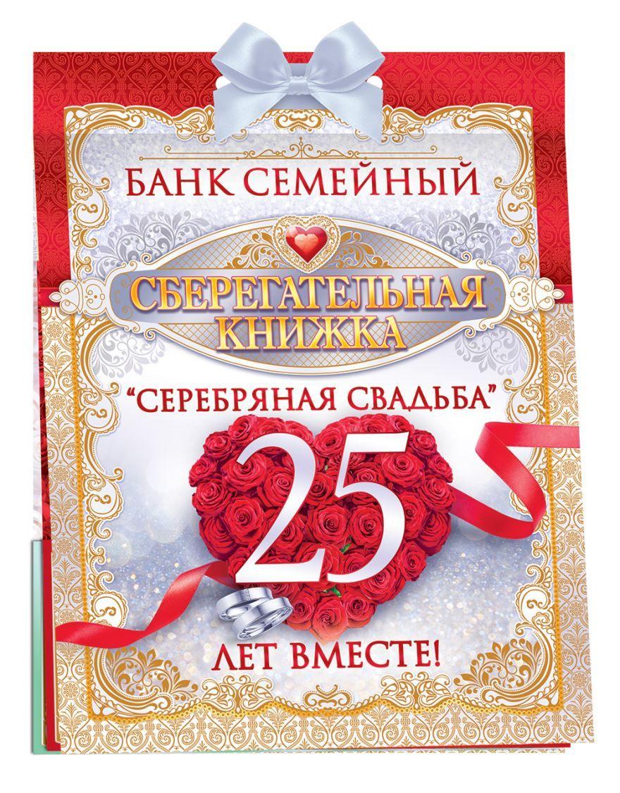 Поздравления С серебряной Свадьбой 25 лет