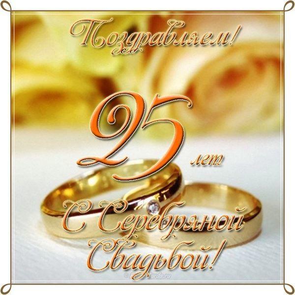 Открытка С Днем Свадьбы 25 лет