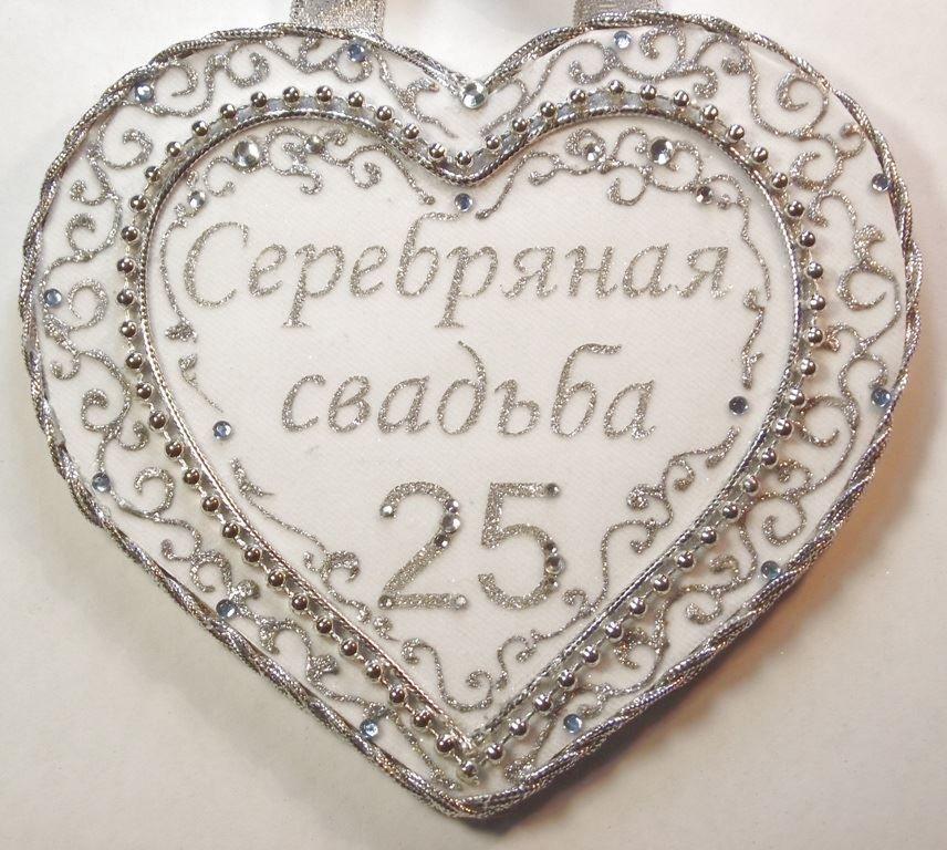 С годовщиной Свадьбы 25 лет