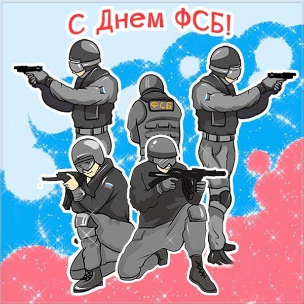 Картинка - день ФСБ