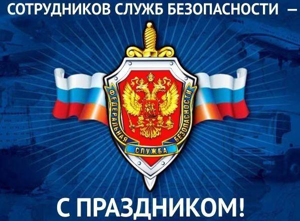 День ФСБ, поздравления