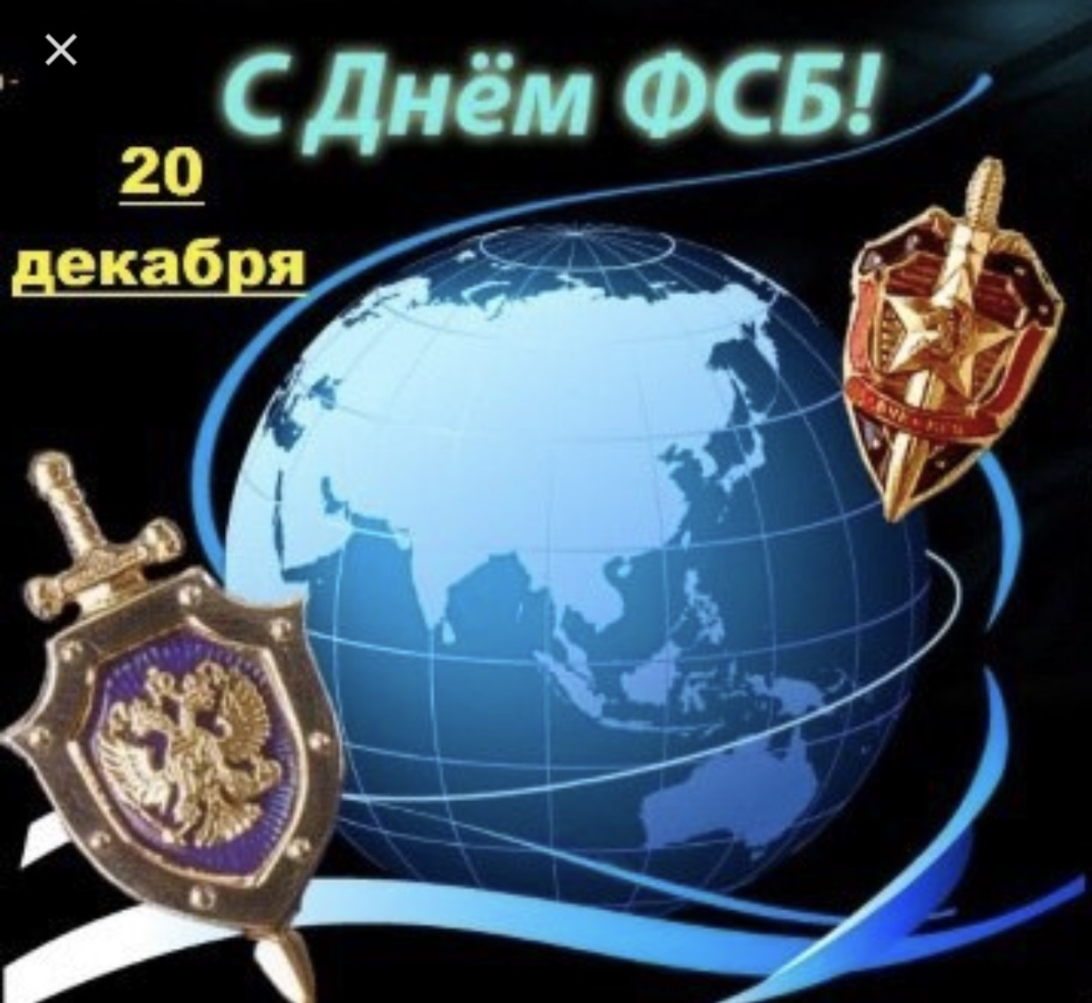 20 декабря праздник - день ФСБ