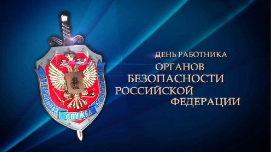 День ФСБ - 20 декабря