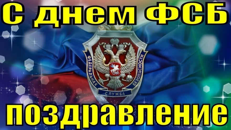 День ФСБ, поздравление