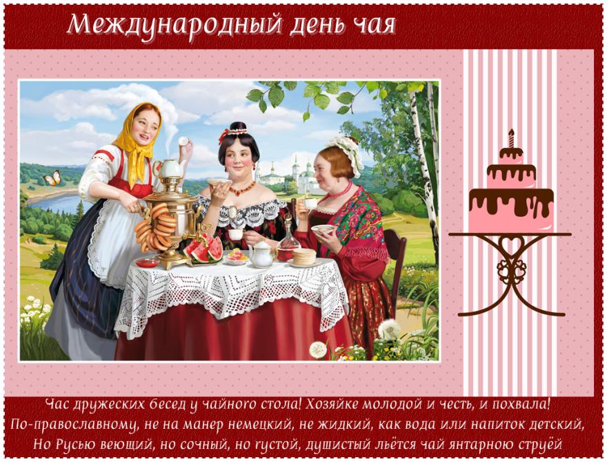 Международный день чая - 15 декабря