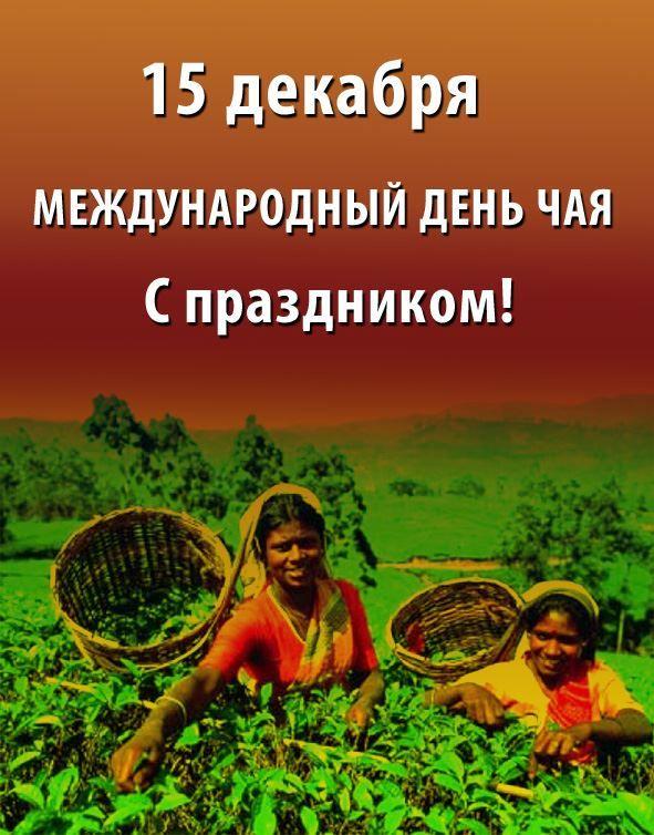 Международный день чая, картинки