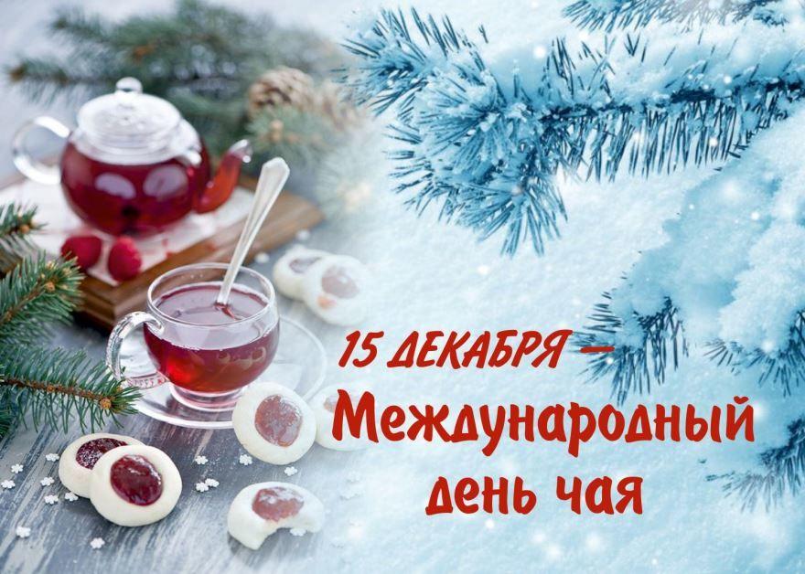 Международный день чая, открытки