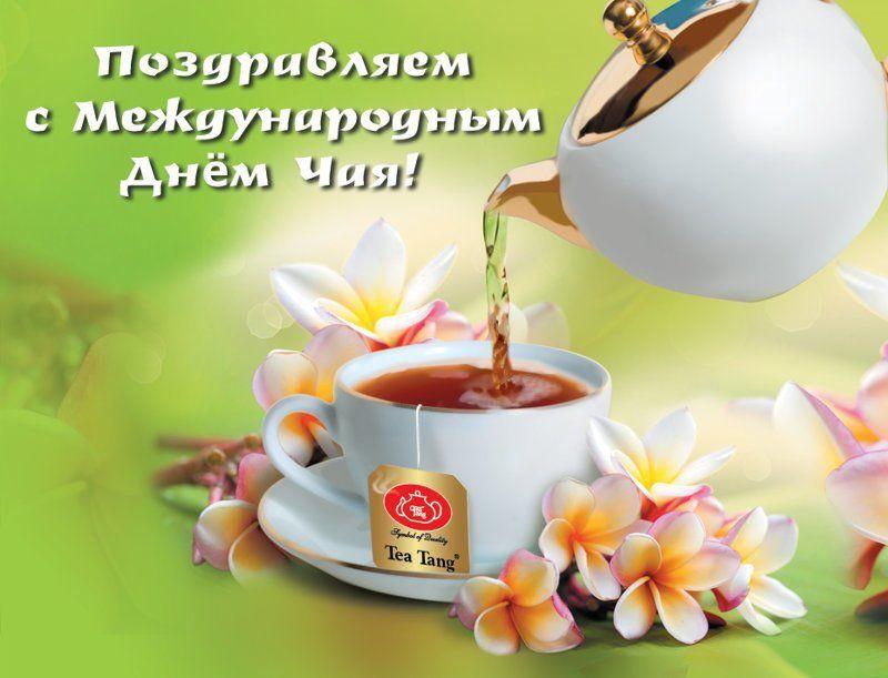 Скачать картинку международный день чая, бесплатно