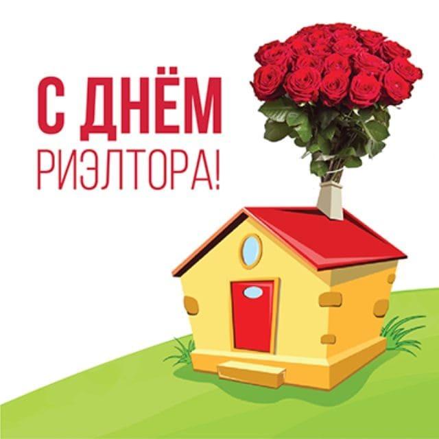 День риэлтора в России, картинка