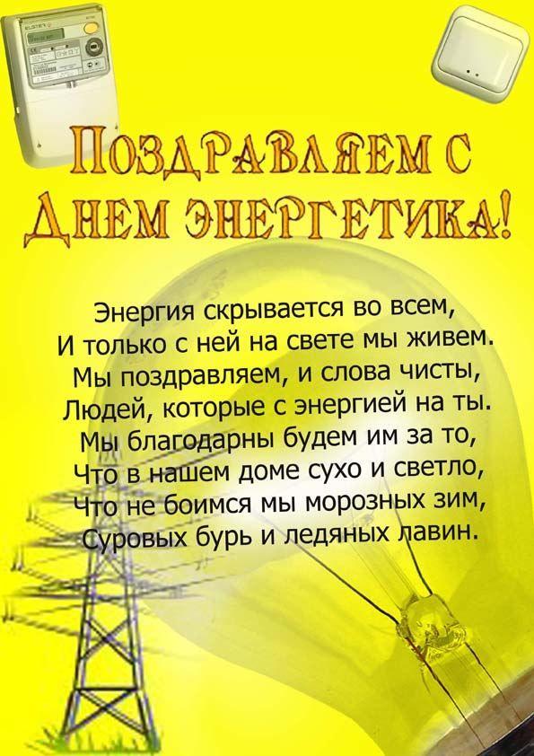 Поздравление с днем энергетика