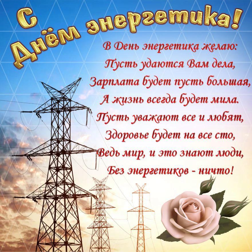 22 декабря - день энергетика в России