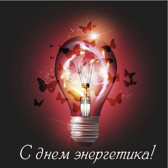 Картинка с днем энергетика, бесплатно