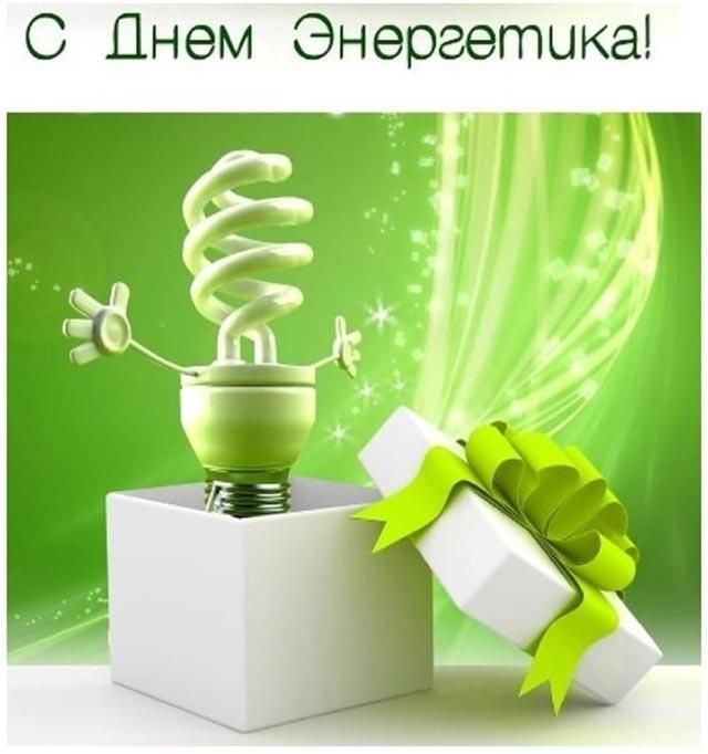 Картинка с днем энергетика, скачать бесплатно