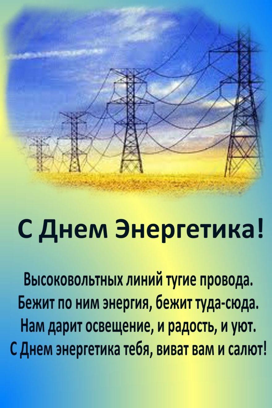 День энергетика в России, поздравление