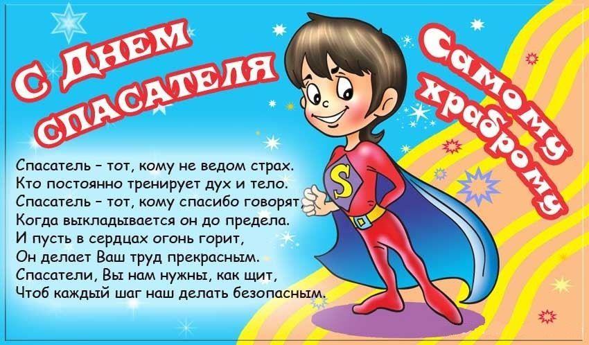 День спасателя в России - 27 декабря