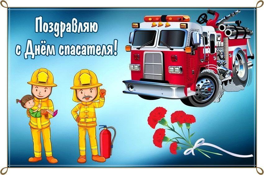 С днем спасателя России, открытка