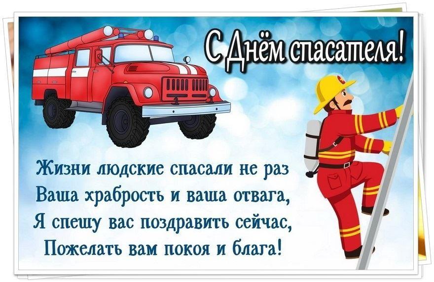 День спасателя, поздравления