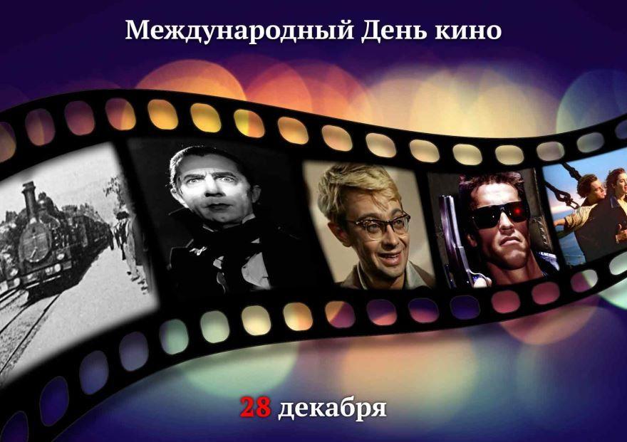 28 декабря - Международный день кино