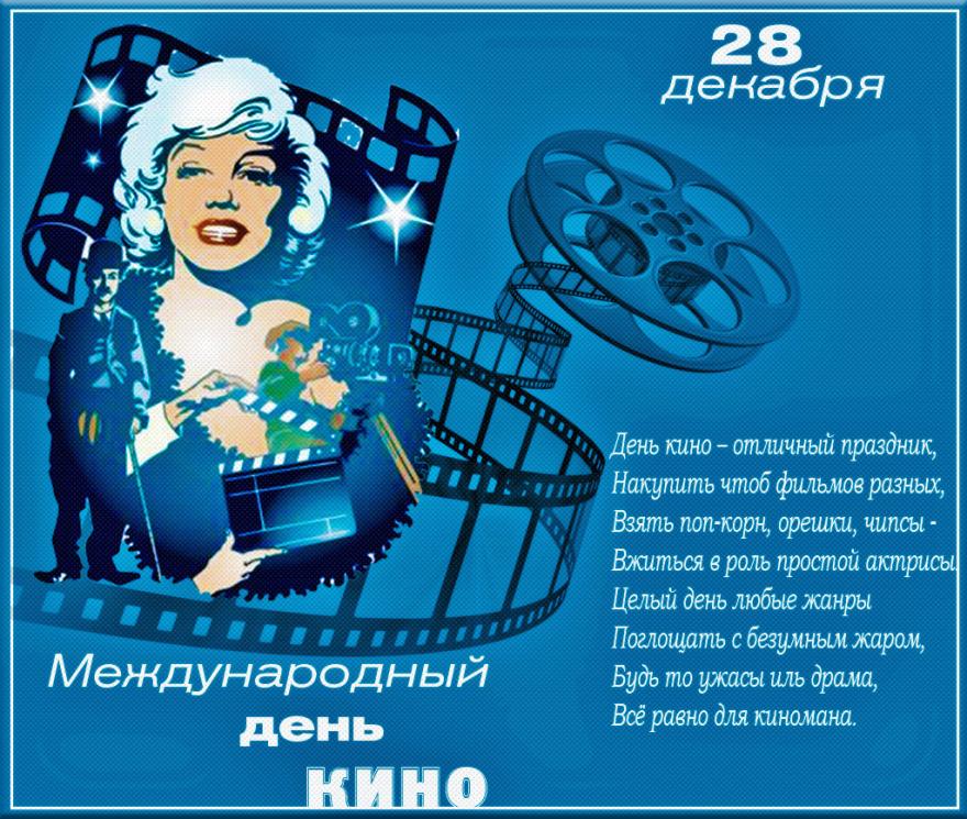 Международный день кино, поздравления