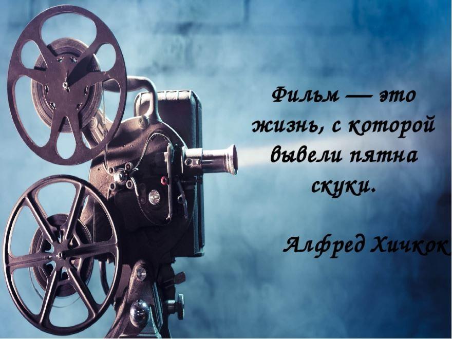 28 декабря - Международный день кино, поздравления
