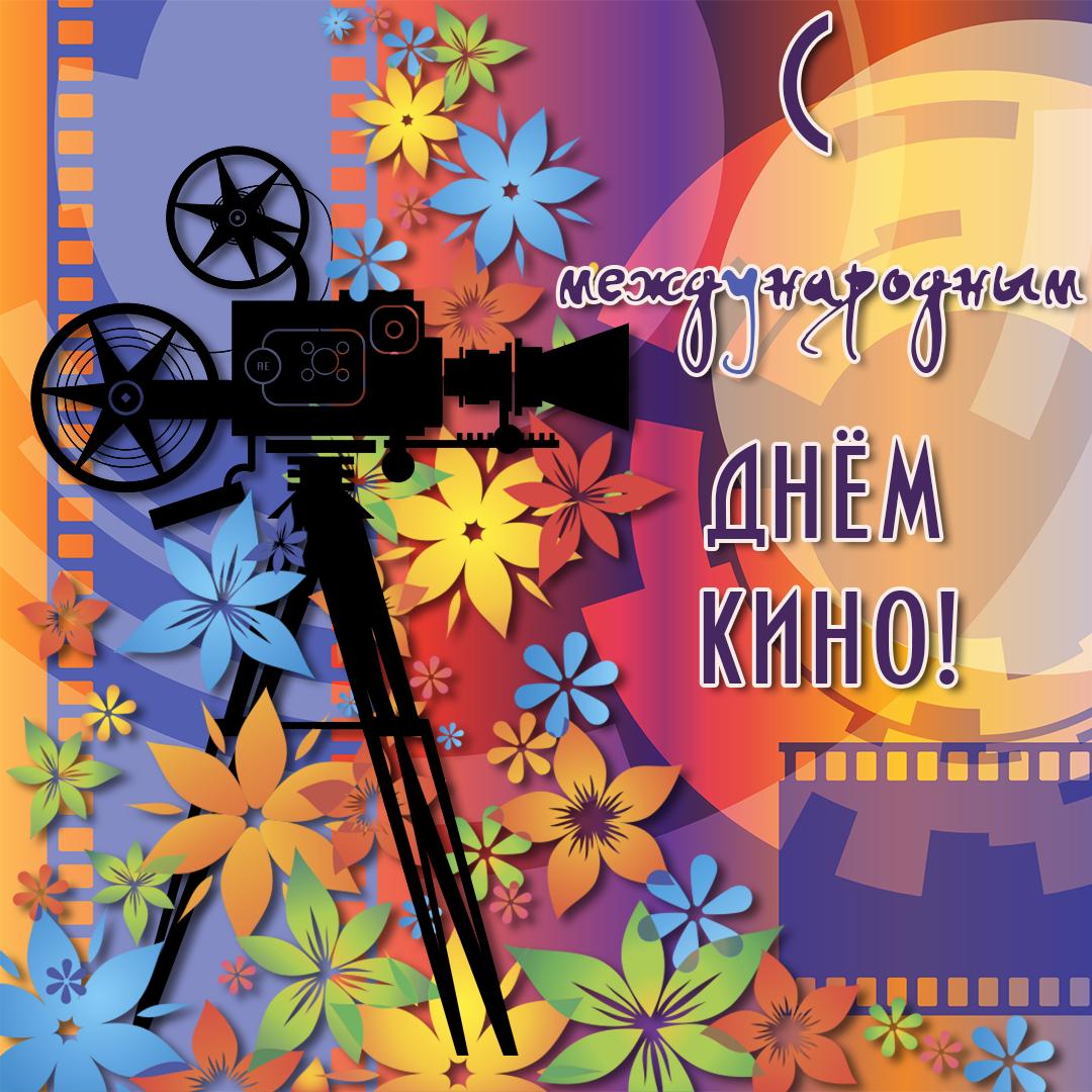С Международным днем кино, открытка