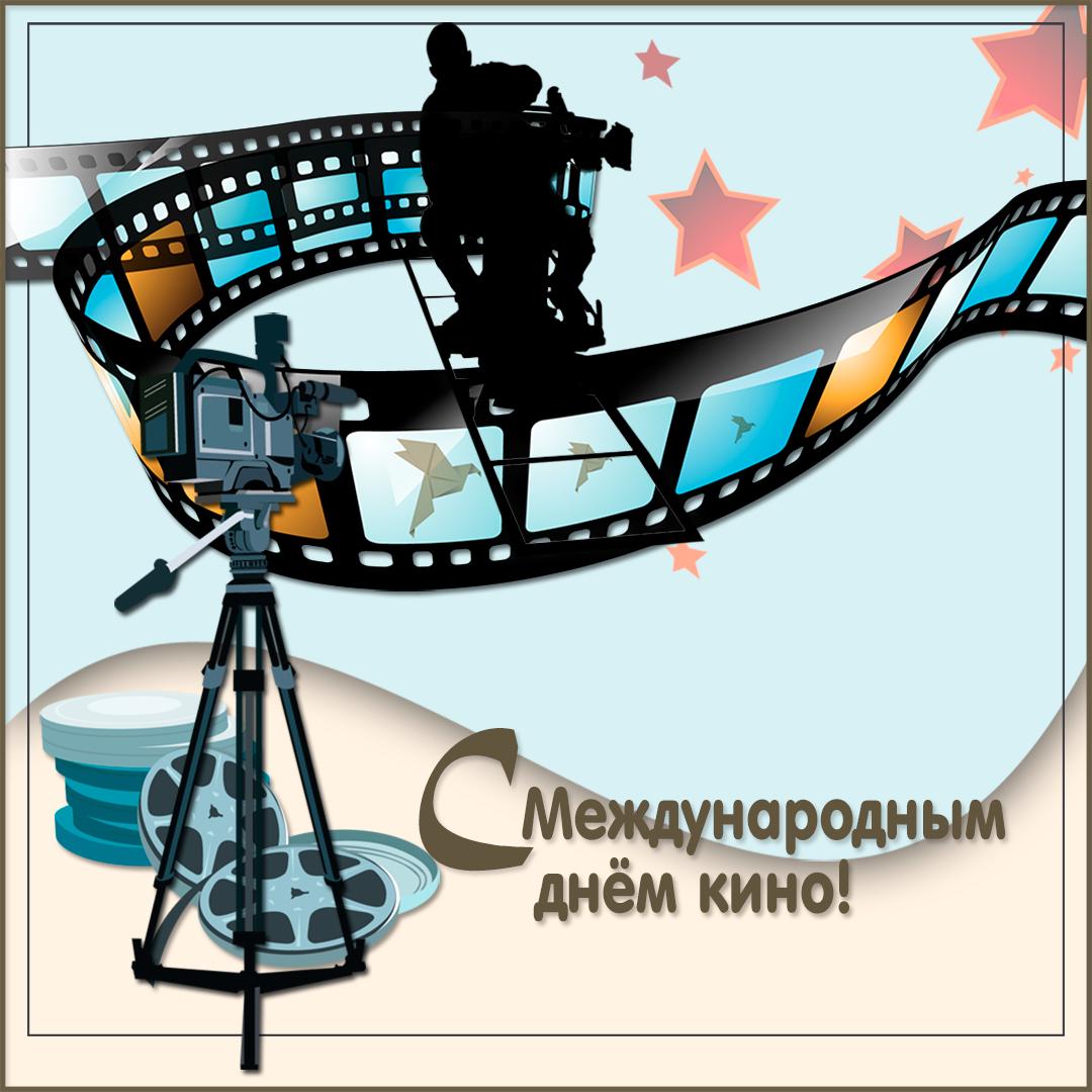 Международный день кино, открытка