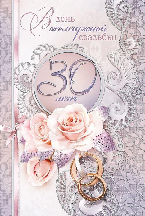 30 лет Жемчужная Свадьба