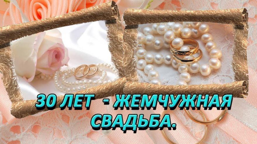 30 лет Свадьбы какая Свадьба? Что дарят?