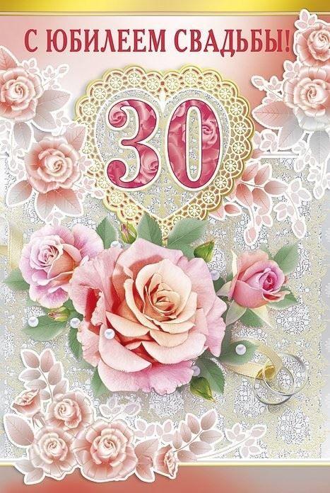 30 лет совместной жизни какая Свадьба? Жемчужная Свадьба