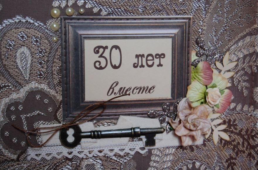 С Днем Свадьбы 30 лет