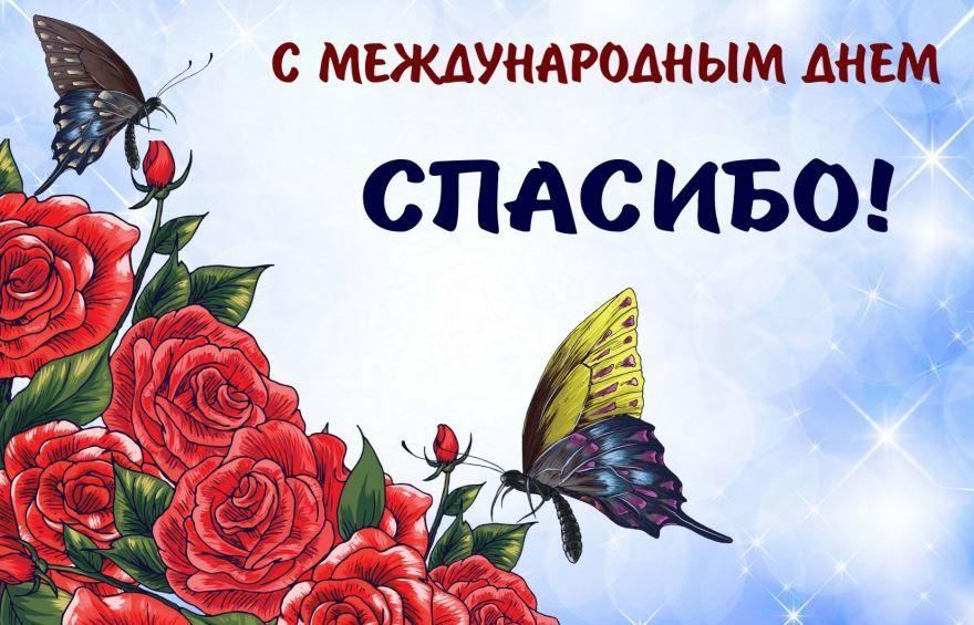 Международный день Спасибо - 11 января