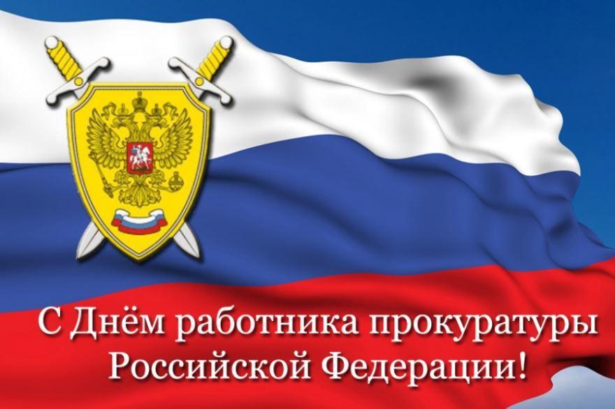 12 января - День работника прокуратуры