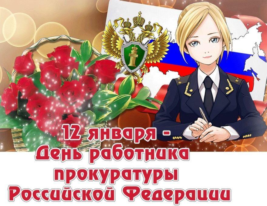 12 января - день работников прокуратуры