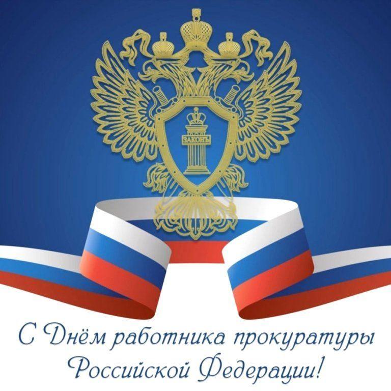 С днем работника прокуратуры Российской Федерации, красивая открытка